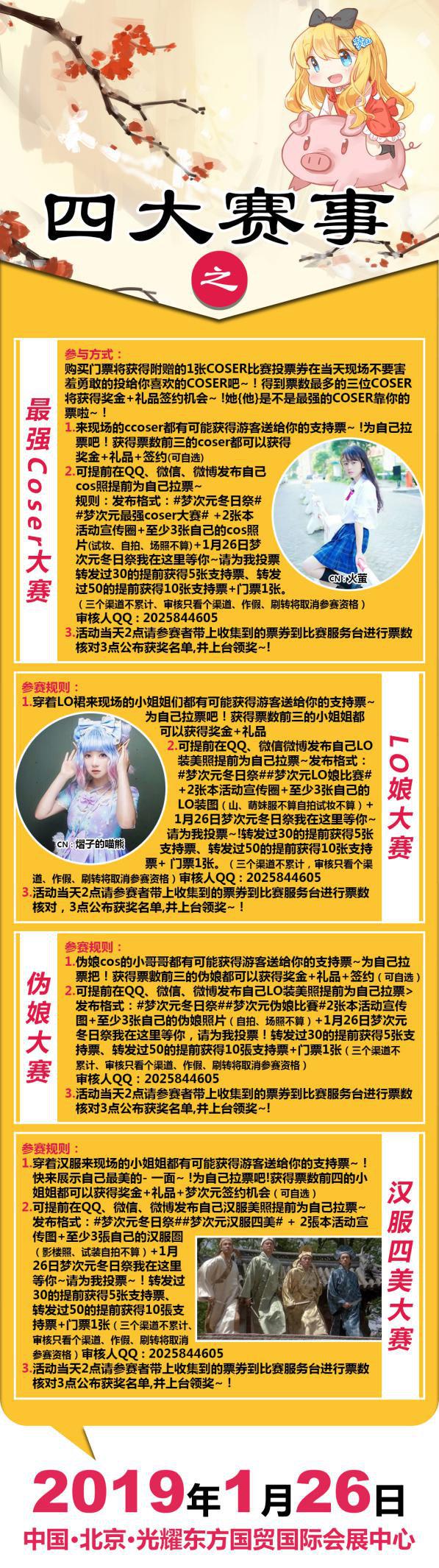 2019年1月26日M20梦次元冬日祭动漫展-今天开始放羊!寒假第一Zhan! 展会活动-第6张