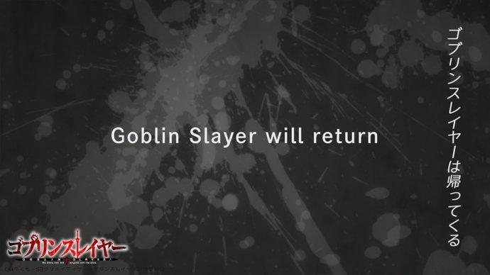 哥布林杀手,哥杀,哥布林杀手第二季