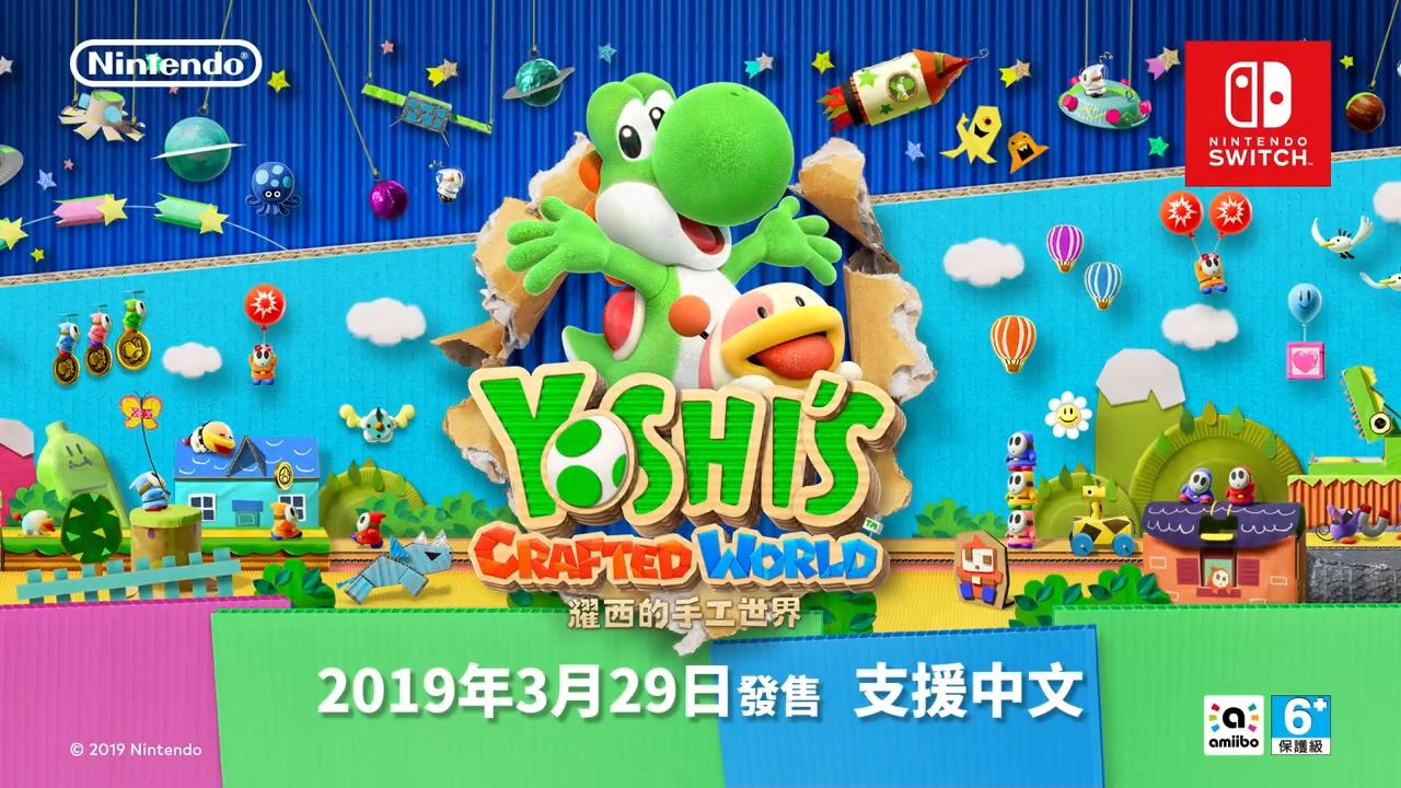 耀西的手工世界,任天堂,Yoshi's Crafted World