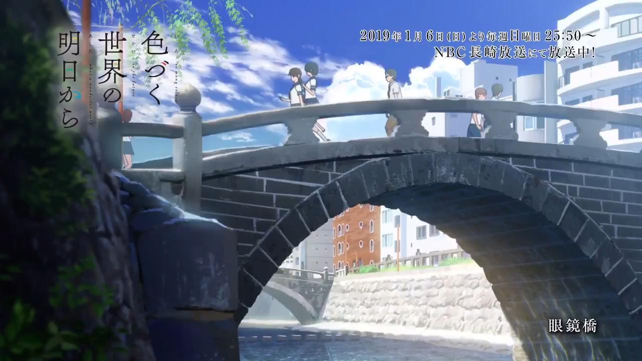 来自多彩世界的明天,月白瞳美,长崎圣地巡礼