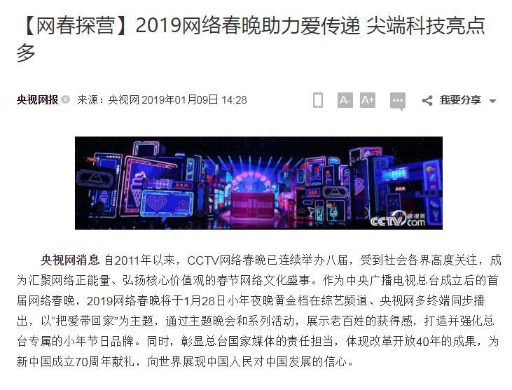 初音未来,CCTV,春晚