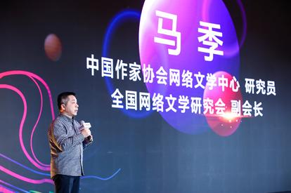 中国作家协会网络文学中心研究员 全国网络文学研究会副会长马季