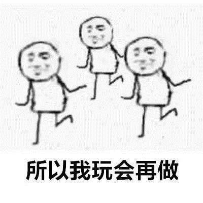 拖延症QQ微信情侣图片表情qq卡通动漫的二狗头像带字大全表情包图片