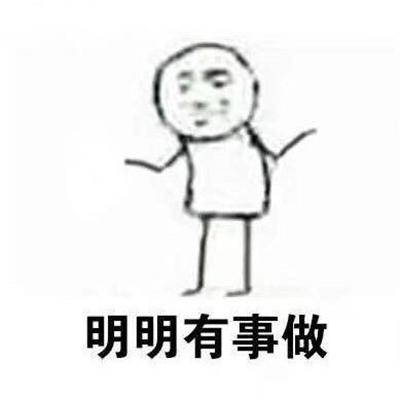 拖延症QQ微信卡通表情动漫qq头像表情旭凤情侣图图片