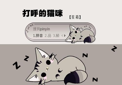 猫咪,输入法皮肤,输入法,搜狗输入法