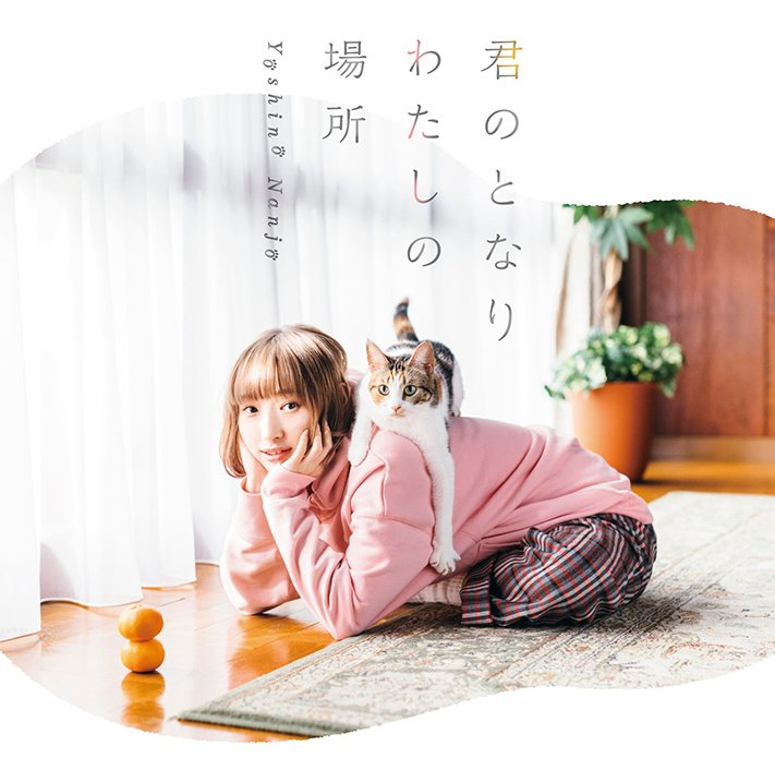 南条爱乃新曲,《同居人是猫》ED 2019年2月6日发售
