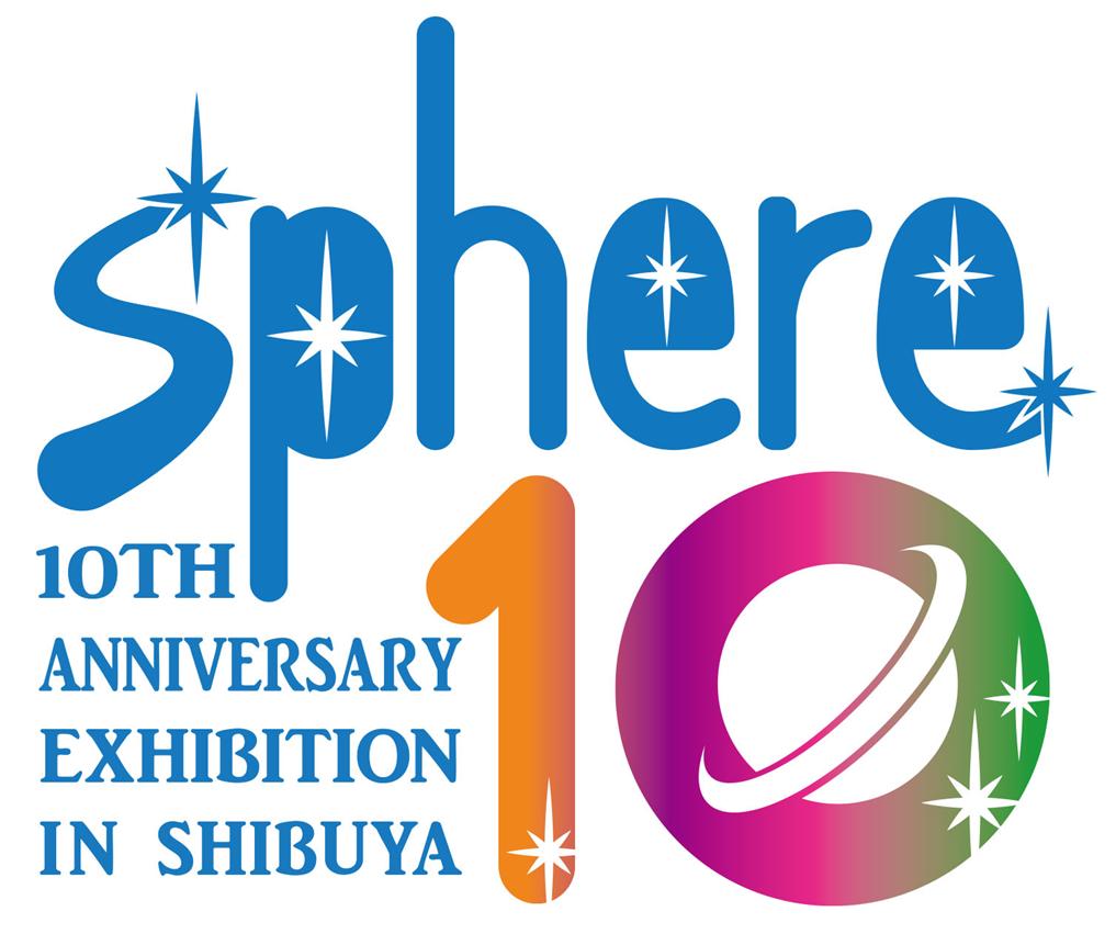 声优组合青春的回忆,Sphere将举办十周年纪念展