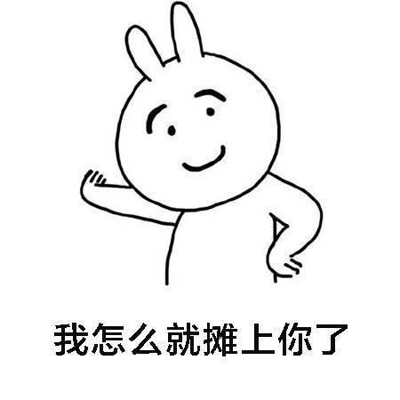 回头吧谁分手谁不要脸qq微博表情沙雕赵薇表情包图片