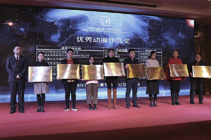 【创新融合 与您同行】2019年陕西动漫游戏行业交流年会圆满举行 原创专区-第20张