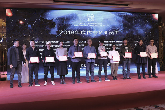 【创新融合 与您同行】2019年陕西动漫游戏行业交流年会圆满举行 原创专区-第18张