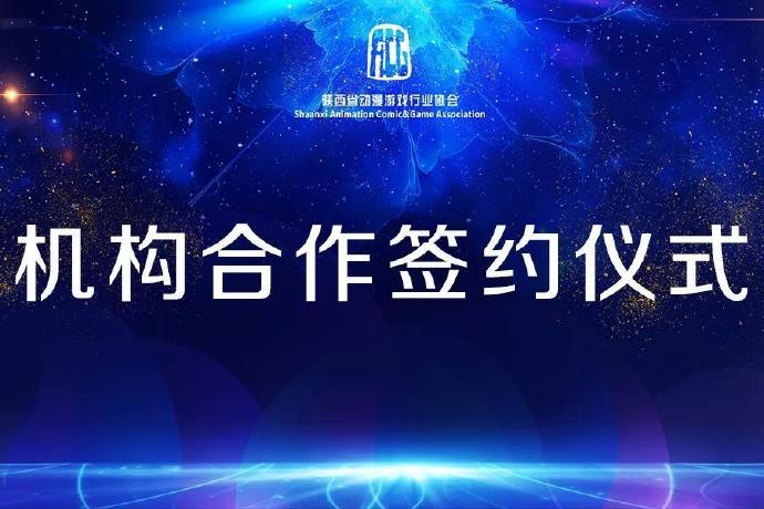 【创新融合 与您同行】2019年陕西动漫游戏行业交流年会圆满举行 原创专区-第6张