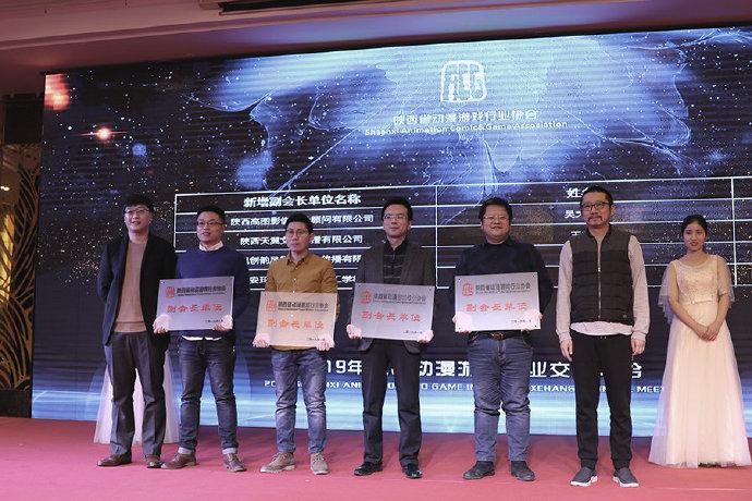 【创新融合 与您同行】2019年陕西动漫游戏行业交流年会圆满举行 原创专区-第15张