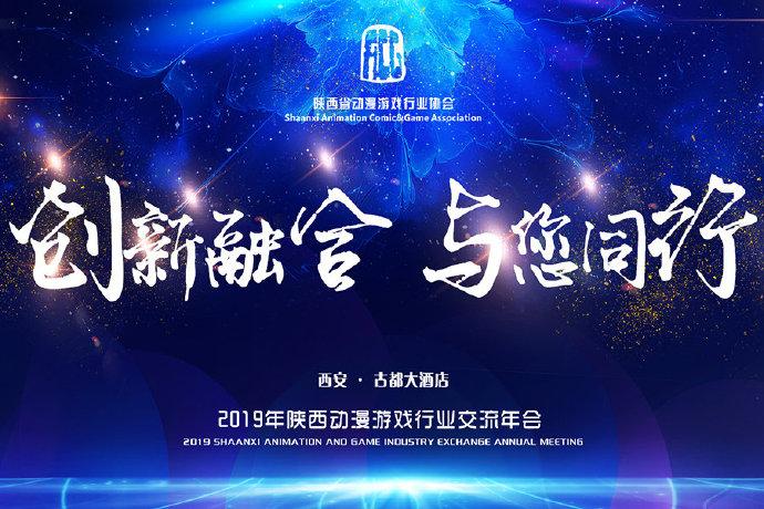 【创新融合 与您同行】2019年陕西动漫游戏行业交流年会圆满举行