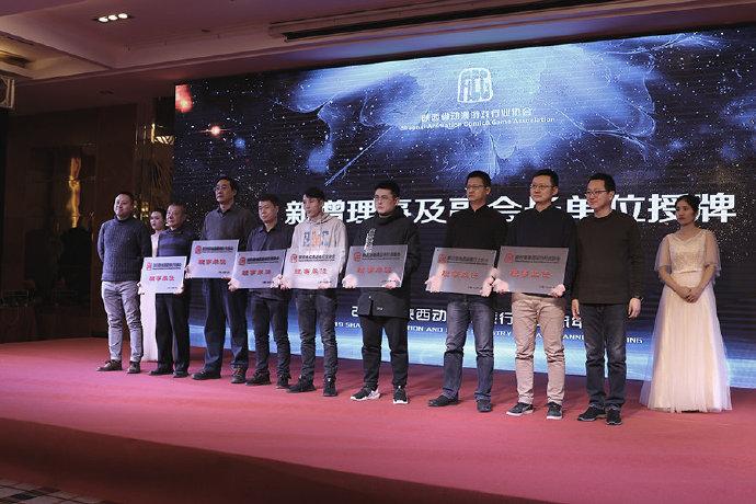 【创新融合 与您同行】2019年陕西动漫游戏行业交流年会圆满举行 原创专区-第12张