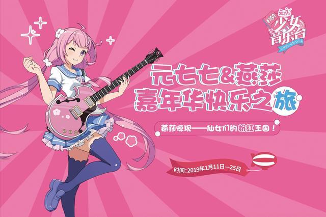 元七七FM少女音乐台为何落地24小时能引千人围观
