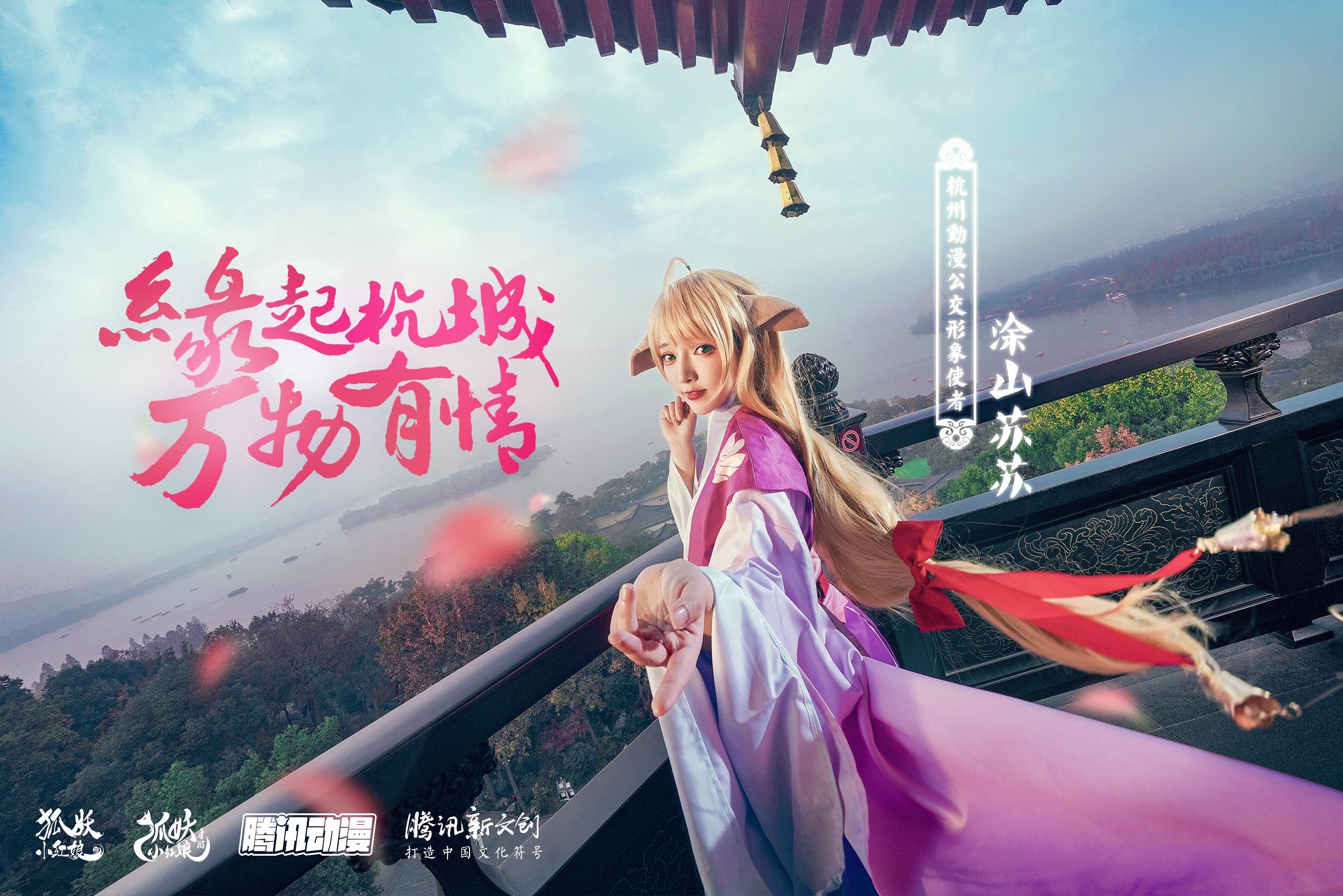 涂山苏苏,杭州,狐妖小红娘