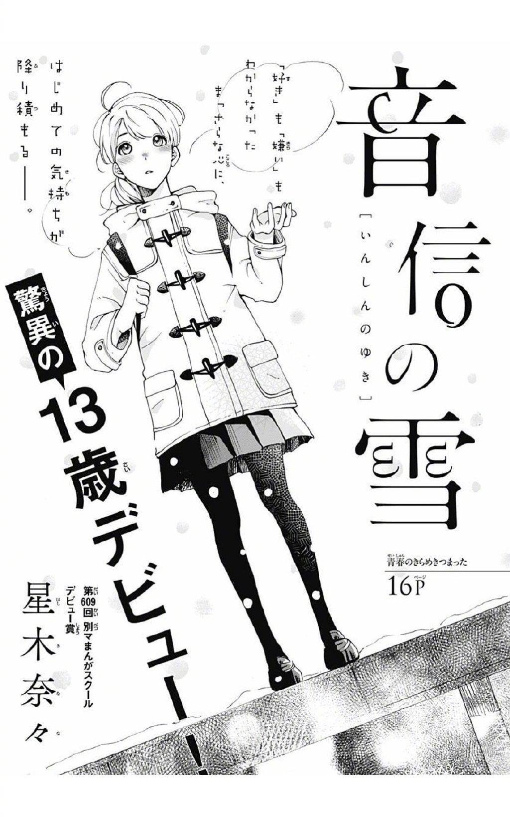 星木奈奈,13岁漫画家,音信の雪