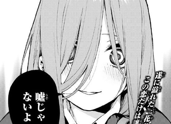 """三玖黑化了?!最新话""""三玖""""支持一花恋情"""