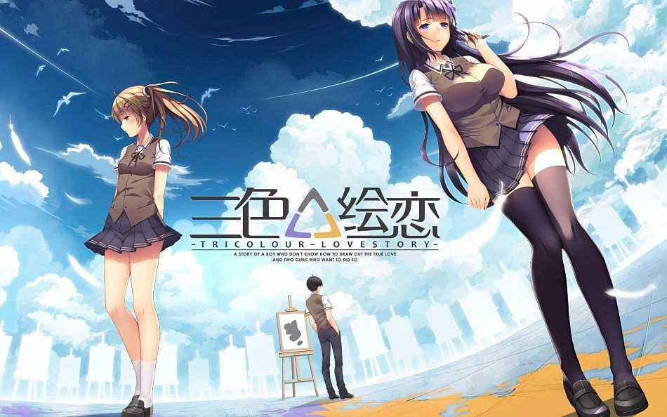 国产galgame《三色△绘恋》PS4平台将于2019年夏发售