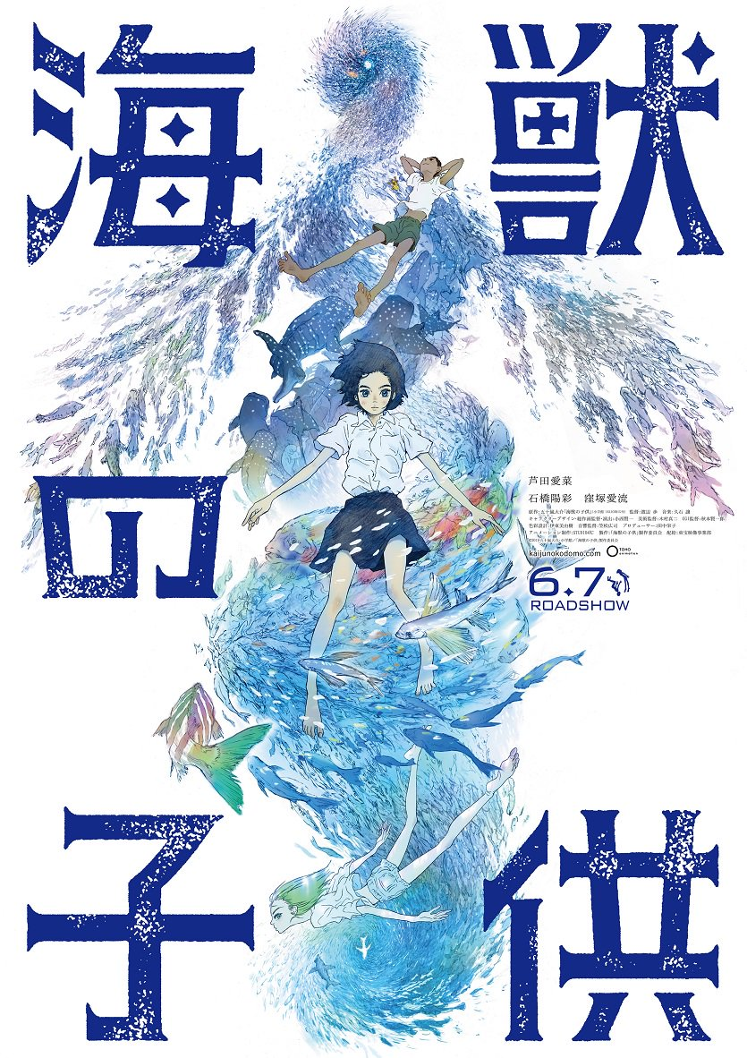 动画电影《海兽之子》预告公开,6月7日上映