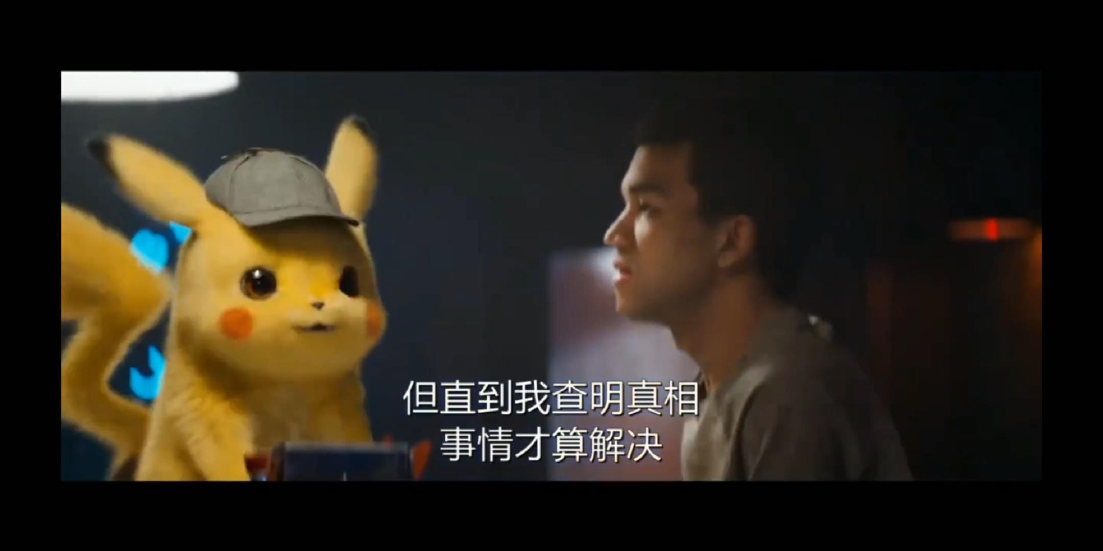 大侦探皮卡丘,皮卡丘真人版,侦探皮卡丘电影