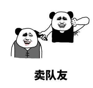 蘑菇头,熊猫头,表情包,斗图,甩锅,游戏,金馆长