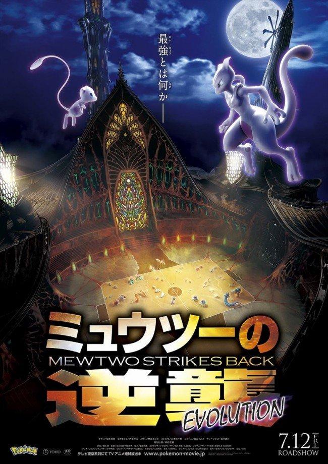 经典重置,《超梦的逆袭 EVOLUTION》2019年7月12日上映