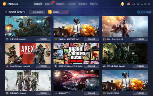 QAQGame游戏加速器澄清公告及坚持永久免费的说明