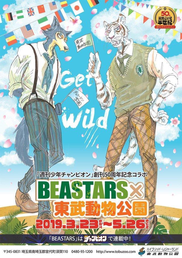 狼爱上兔子题材漫画《BEASTARS》与东武动物公园联动