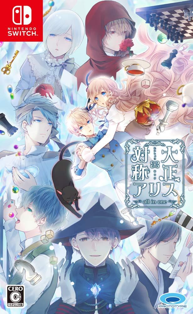 NS版乙女游戏《大正×对称爱丽丝all in one》4月18日发售