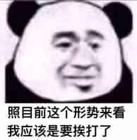 表情包,,王者荣耀,熊猫头表情,沙雕表情,斗图