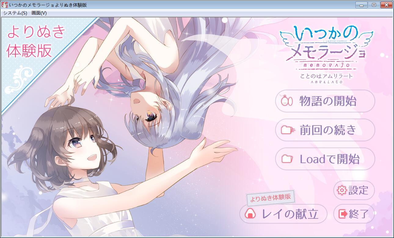 我在用日语学世界语?游戏《言语关系~未来备忘录》今日发售