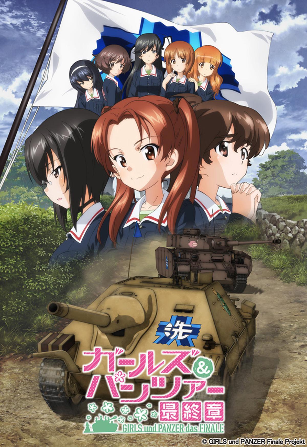 剧场版《少女与战车》最终章 第2话 本予告公开