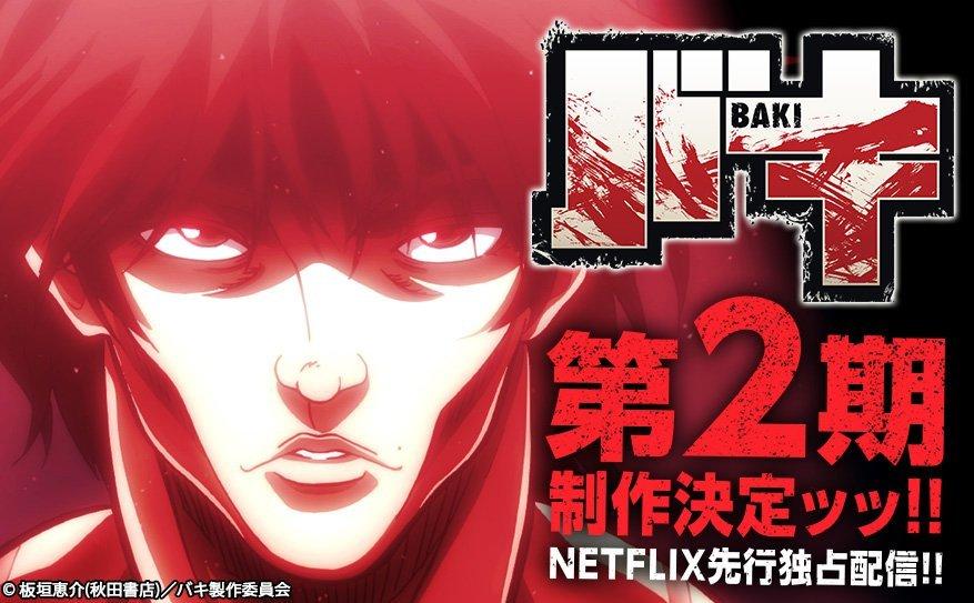 动画《刃牙》第2季制作决定,由Netflix独占先行配信