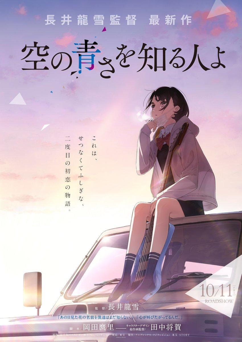 知晓天空蓝色的人啊,冈田麿里,未闻花名