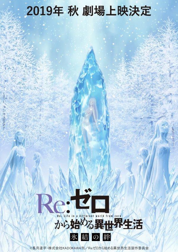 剧场版《Re:从零开始的异世界生活 冰结之绊》今秋上映
