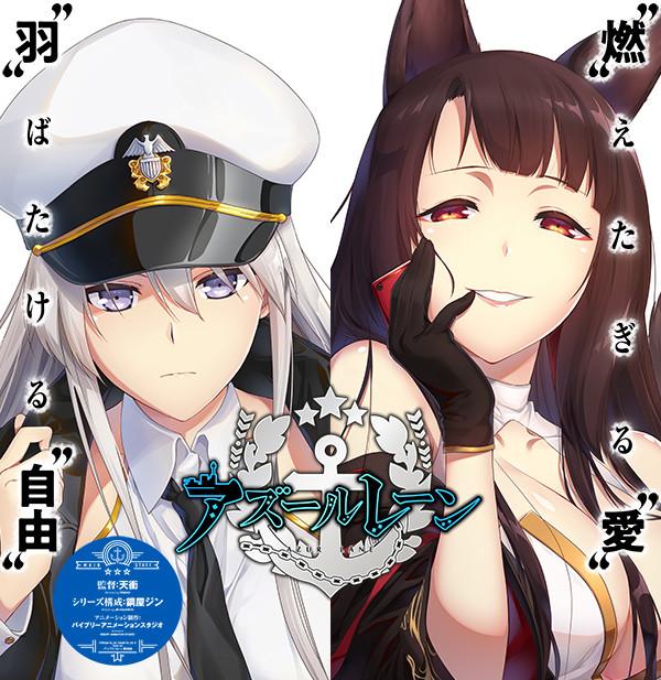 新的舰女人会动了,动画《碧蓝航线》先导PV公开