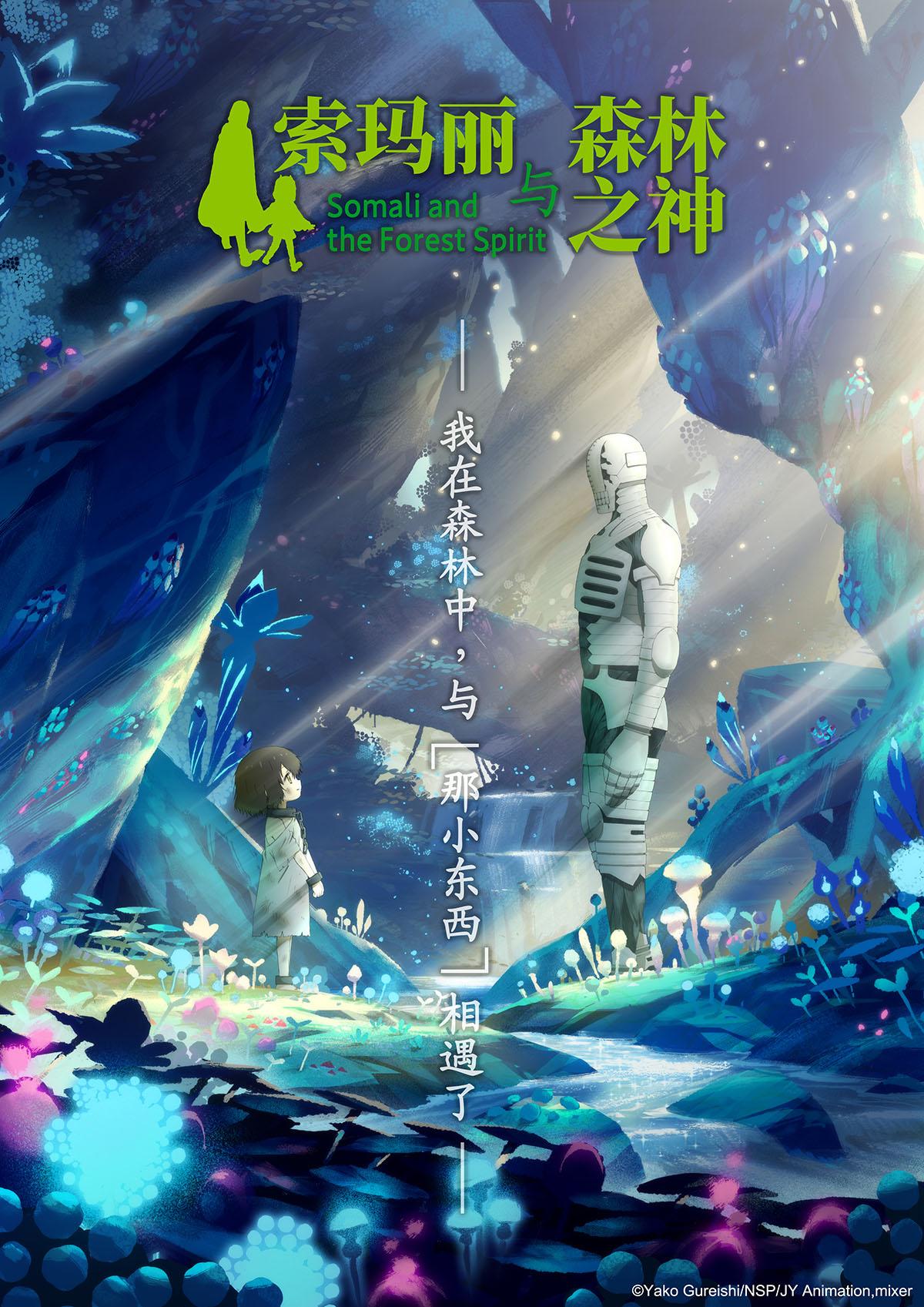 水濑祈&小野大辅主役!一场父女亲情羁绊的奇幻冒险 ——《索玛丽与森林之神》动画化决定!