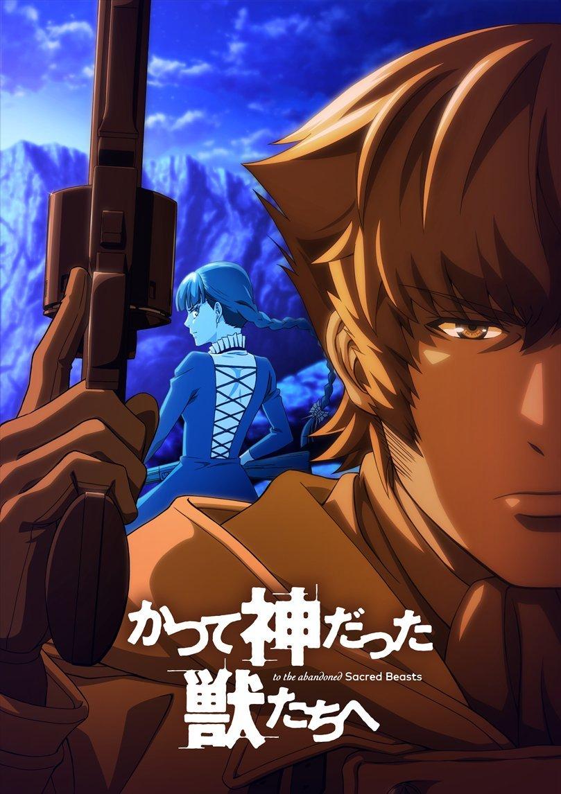 动画《致曾为神之众兽》公开前导PV,该作将于7月播出。