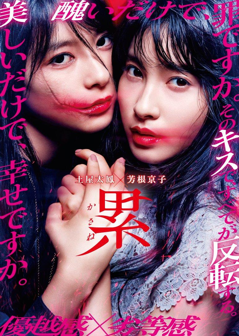 美与丑,善与恶《深红累之渊》真人电影BD将于4月24日发售