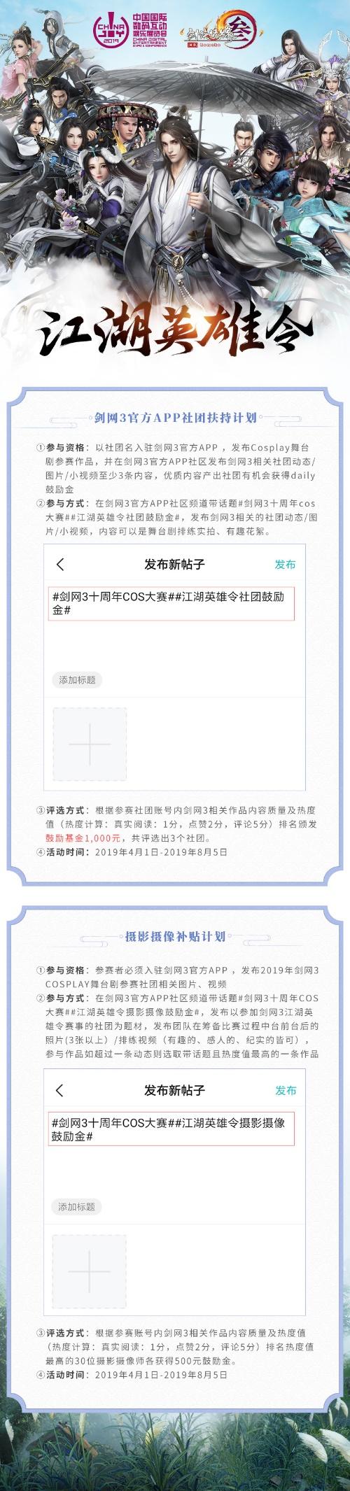 江湖英雄令,剑网三,Cosplay大赛
