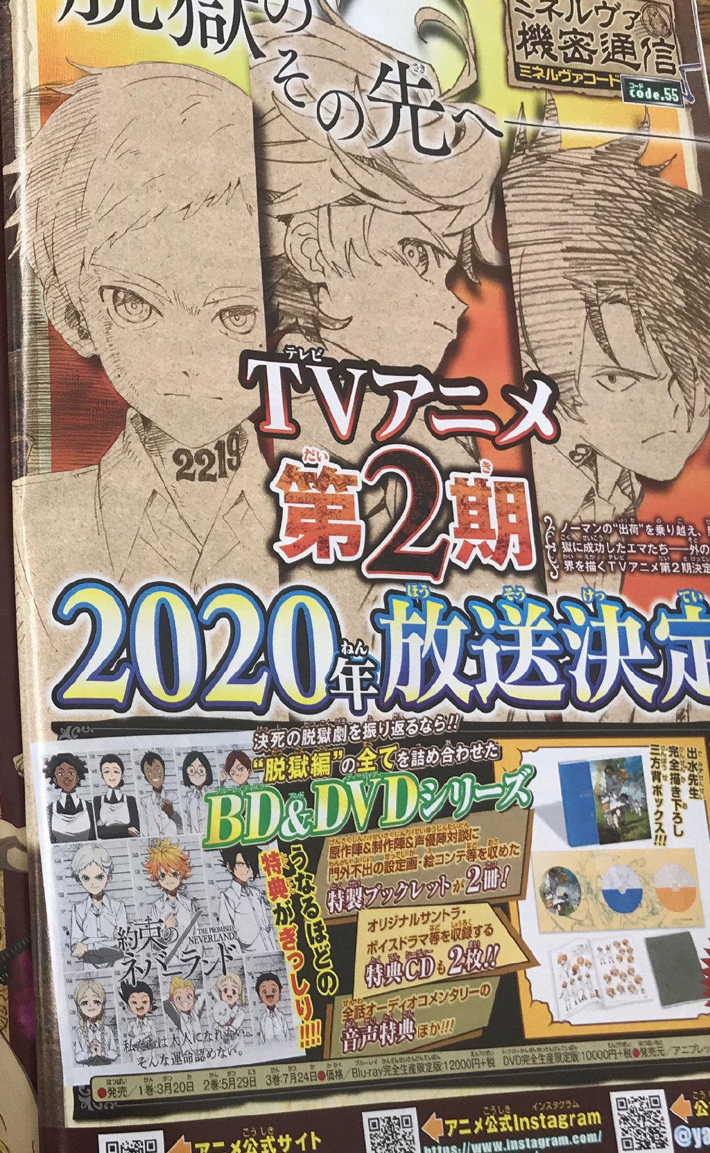 《约定的梦幻岛》第二季制作决定!2020年放送