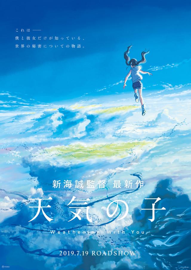 新海诚新作《天气之子》正式预告公开,7月19日上映