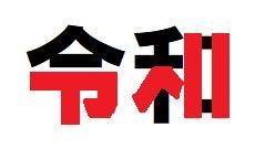 令和,日本新年号,令和18年