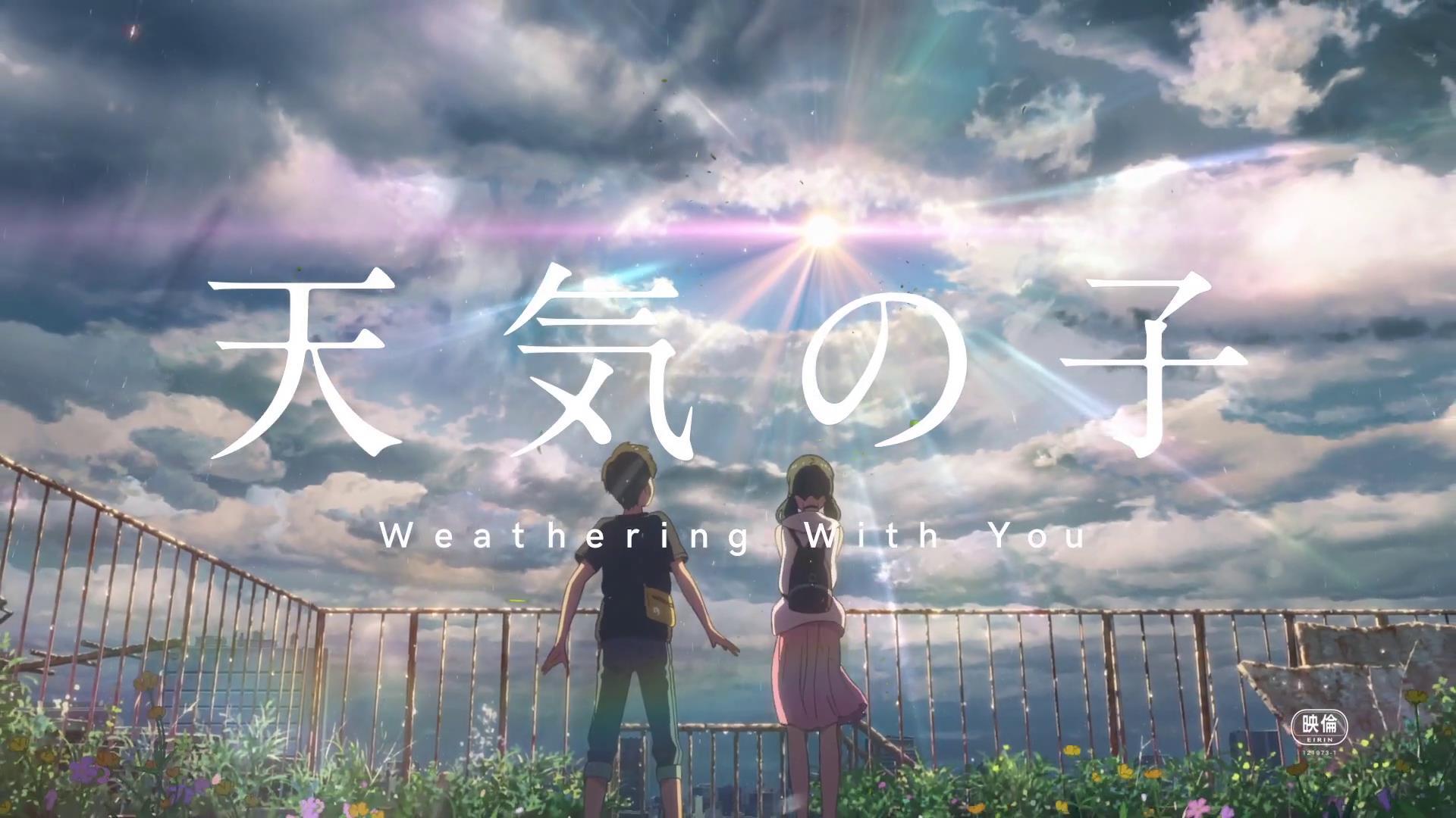 天气之子,新海诚,2019
