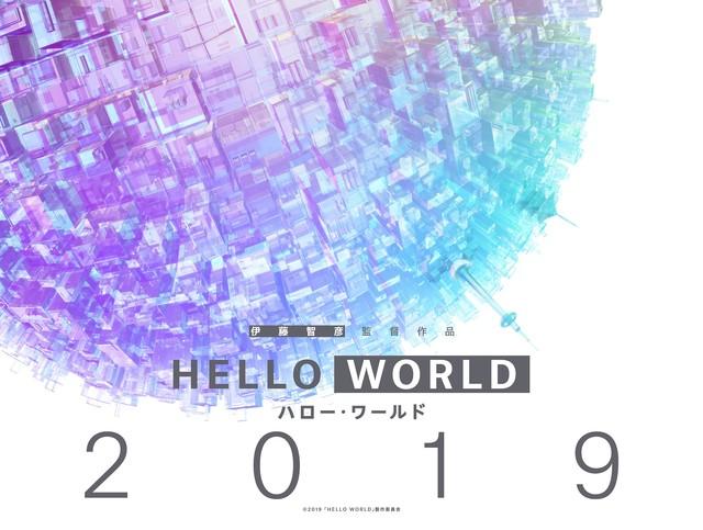 HELLO WORLD,伊藤智彦,松坂桃李