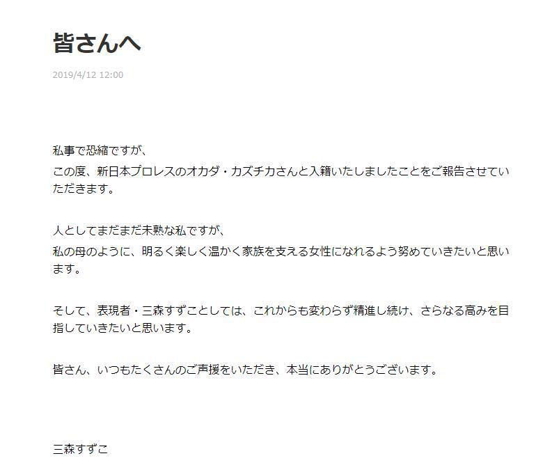 三森铃子宣布结婚,对象是摔角手冈田和睦