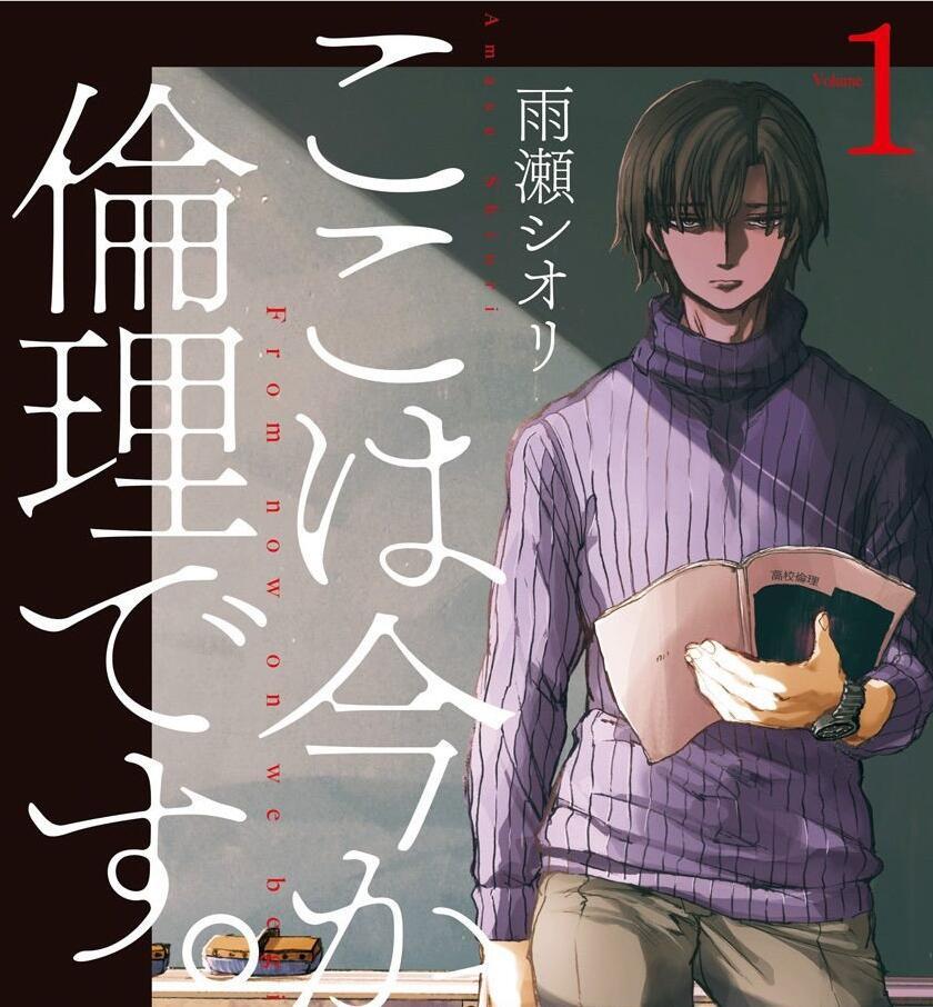 漫画《伦理课堂。》特别映像公开,樱井孝宏配音