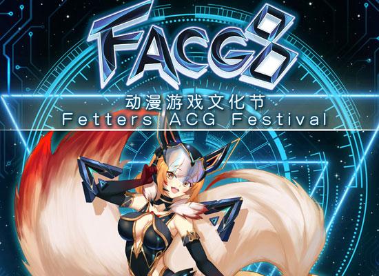 #FACG8#动漫游戏文化节,带上小伙伴们一