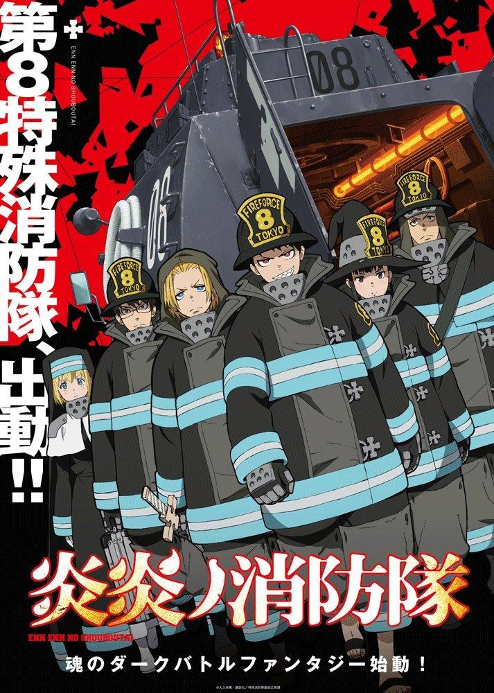 动画《炎炎消防队》7月5日放送,最终视觉图更新